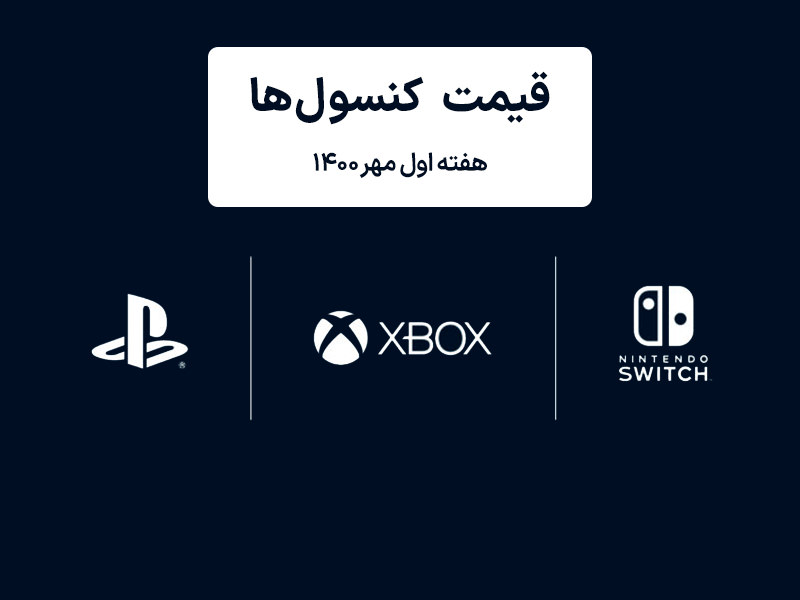 قیمت کنسول هفته اول مهر ۱۴۰۰