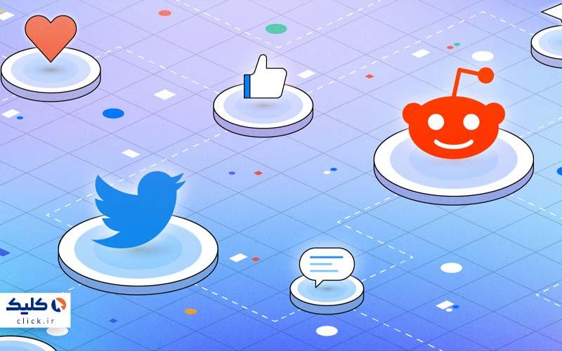 توییتر و Reddit