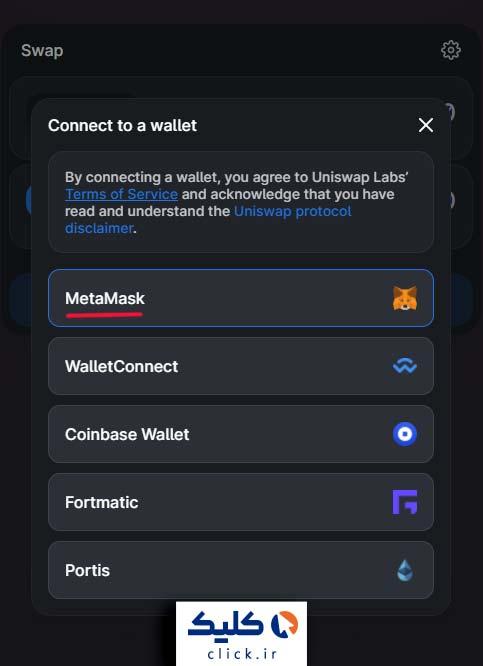اتصال کیف پول به یونی سواپ