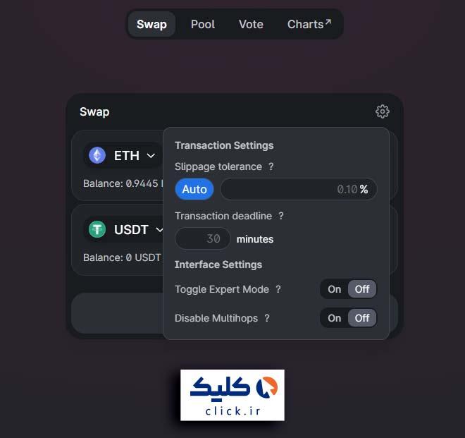 تنظیمات معامله در یونی سواپ