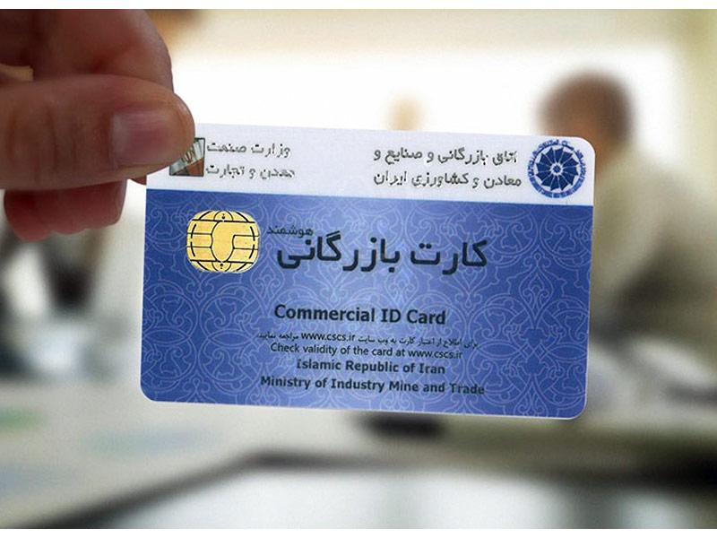 حذف فیزیک کارت بازرگانی