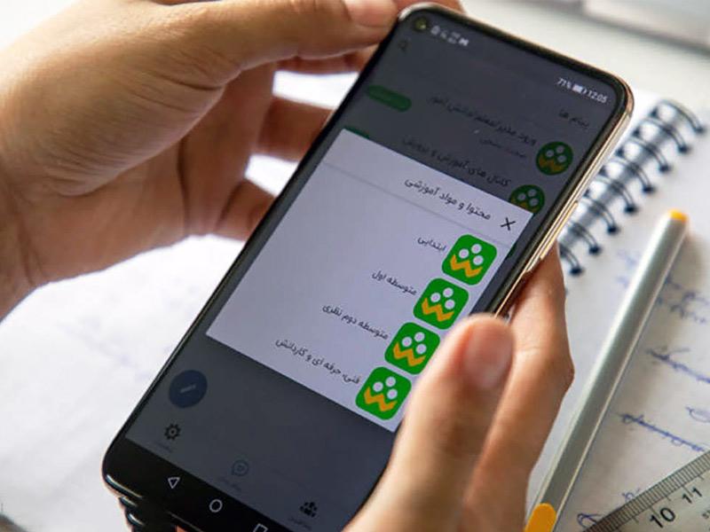 تغییرات اپلیکیشن شاد ۱۴۰۰
