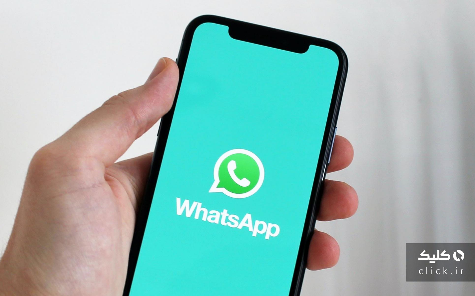 انتقال پیام های واتساپ از اندروید به آیفون