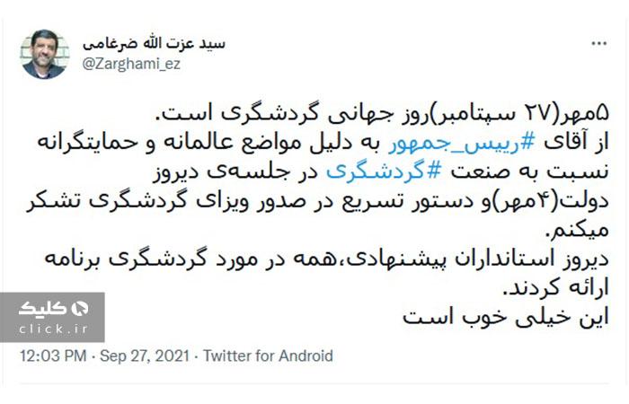 صدور ویزای توریستی ایران