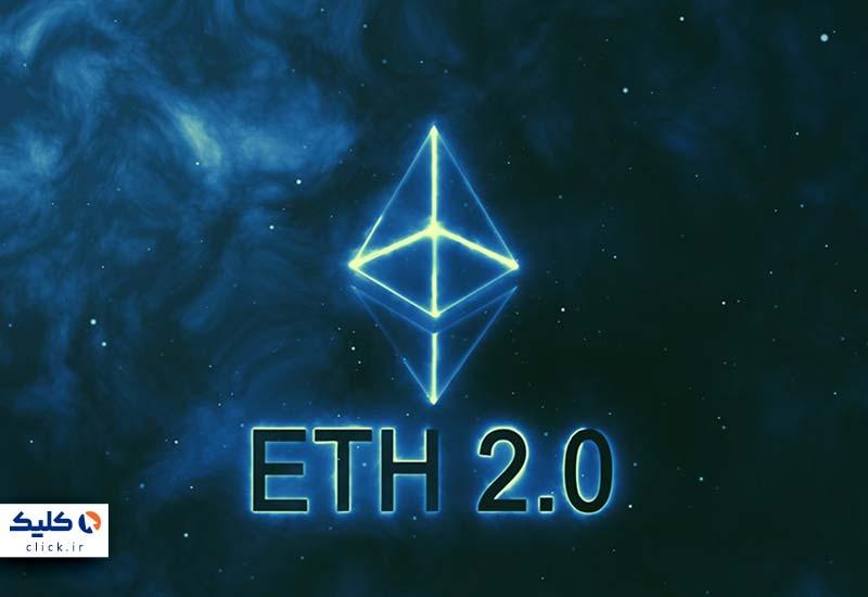 به روزرسانی ETH2.0 اتریوم