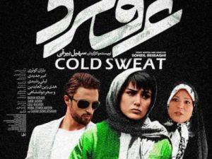 سکانس سانسورشده مولودی خوانی سحر قریشی در فیلم سینمایی عرق سرد