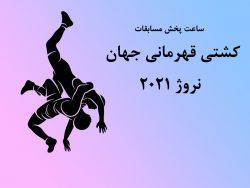 ساعت مسابقات کشتی گیران فرنگی ایران در جام جهانی 2021