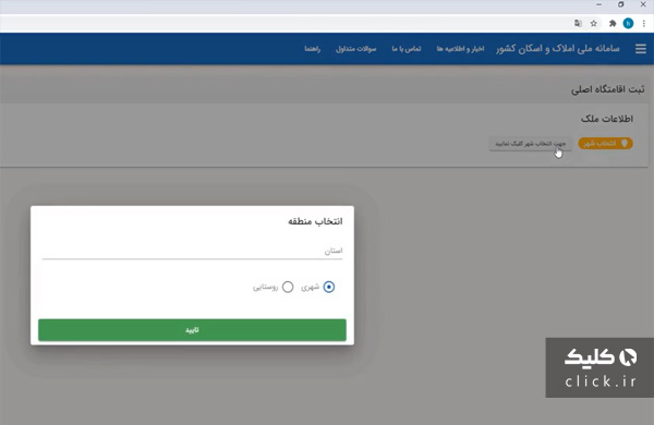 ثبت اطلاعات ملکی در سامانه املاک