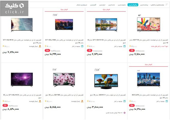 قیمت لوازم خانگی ایرانی تلویزیون