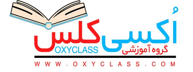 گروه آموزشی اکسی کلس