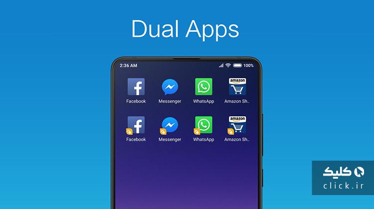 قابلیت Dual Apps