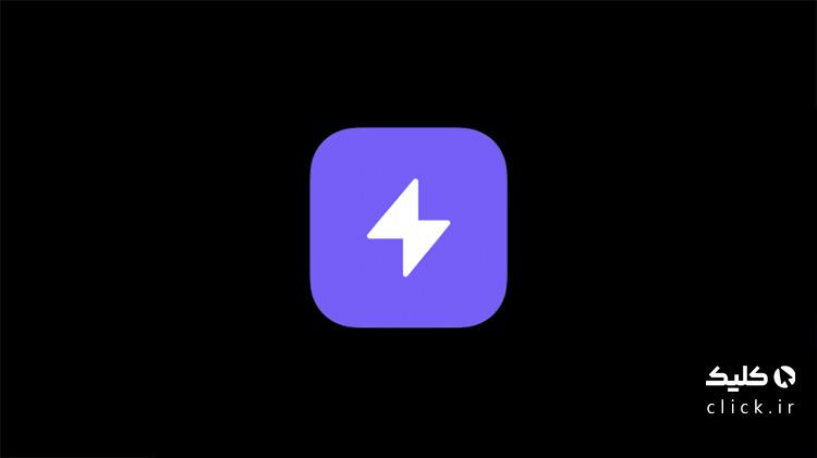 امکان Ultra Battery Saver