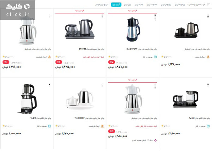 قیمت لوازم خانگی ایرانی چایساز