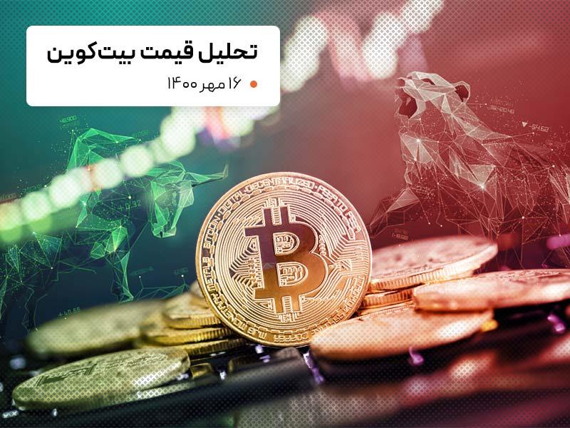 قیمت بیت کوین امروز 16 مهر 1400