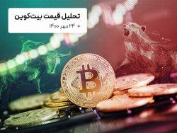 قیمت بیت کوین امروز 24 مهر 1400