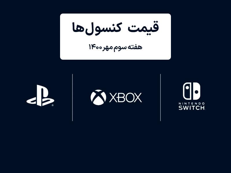 قیمت کنسول هفته سوم مهر ۱۴۰۰