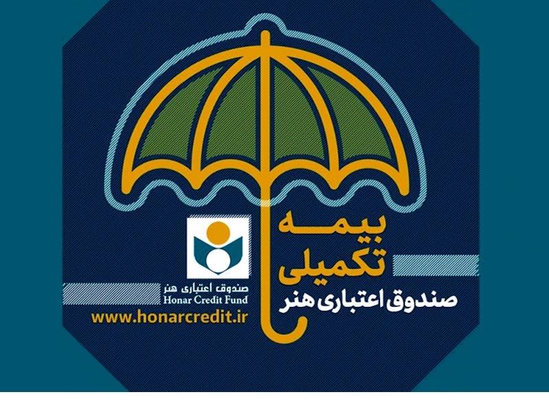 بیمه تکمیلی صندوق اعتباری هنر