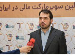 اولین سوپر مارکت مالی در شمال تهران