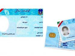 تشخیص گواهینامه رانندگی جعلی