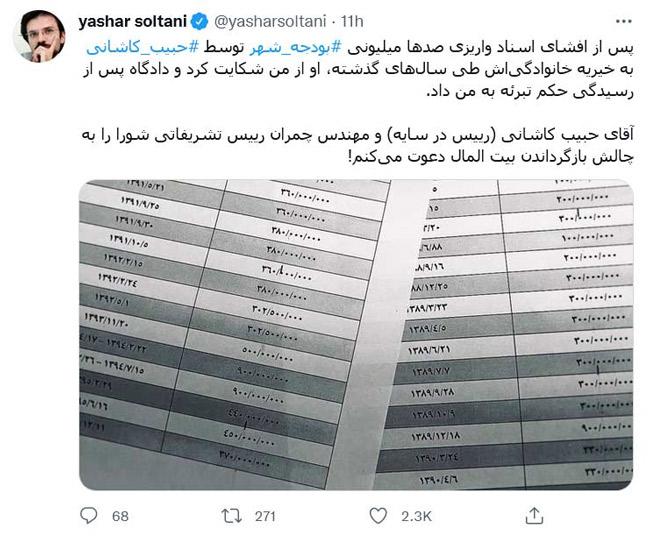 توییت یاشار سلطانی درباره حبیب کاشانی