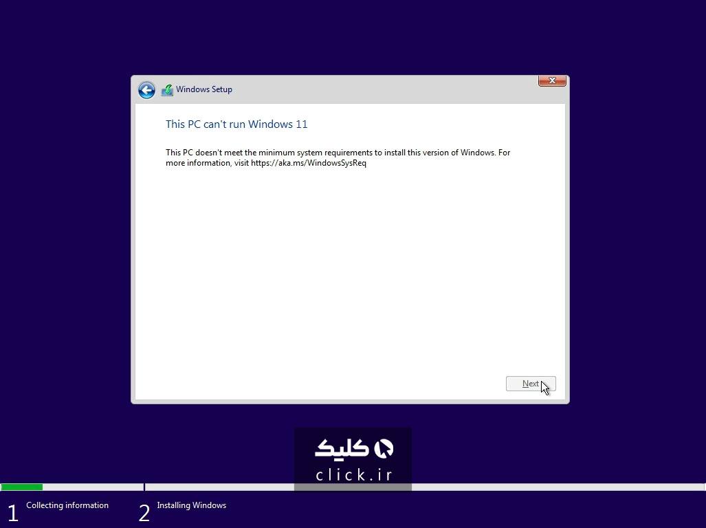 خطای ناسازگاری ویندوز 11